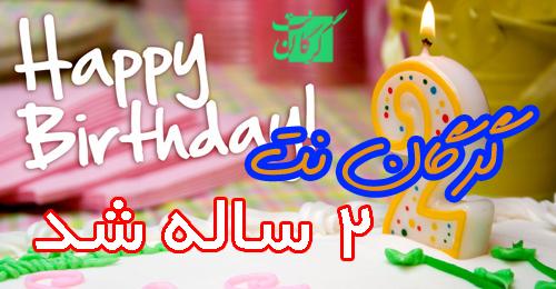 http://gorganet3.persiangig.com/happy-birthday.jpg